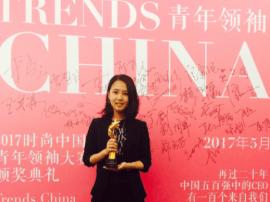 小签科技CEO苏砚——2017时尚中国青年领袖人物