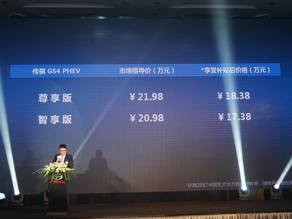 补贴后售17.38万起 传祺GS4 PHEV上市