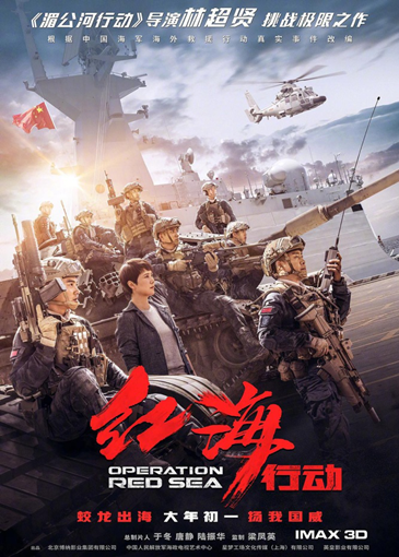 2018高分动作《红海行动》4K.HD国语中字高清完整版迅雷下载