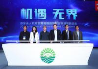 京东宣布将打造智慧农业共同体 无人机打头阵