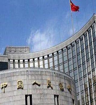 央行:下调部分机构存款准备金率1%