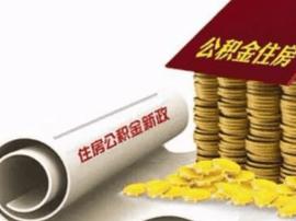 太原开通住房公积金和商业贷款组合业务
