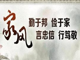 """闻喜妇联举办""""女性文化学堂——传承裴氏家训""""活动"""