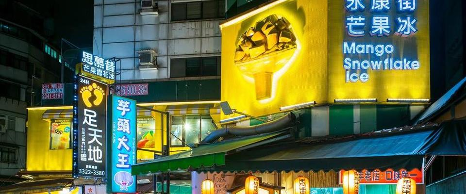 台北美食全在这一条街上!