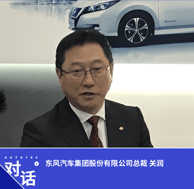 关润:东风落实四化发展 将导入e-Power技术