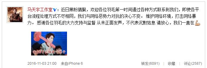 马天宇方发文抵制黑粉:未发声不代如何在淘宝上做代理表姑息