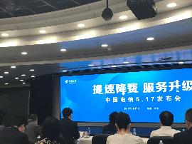 中国电信提速降费升级 宣布4G人口覆盖率已达98%