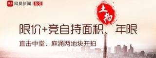直击土拍:碧桂园竞得麻涌13万商住地!