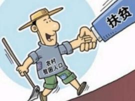 运城民航局驻毛家山扶贫工作队工作小记