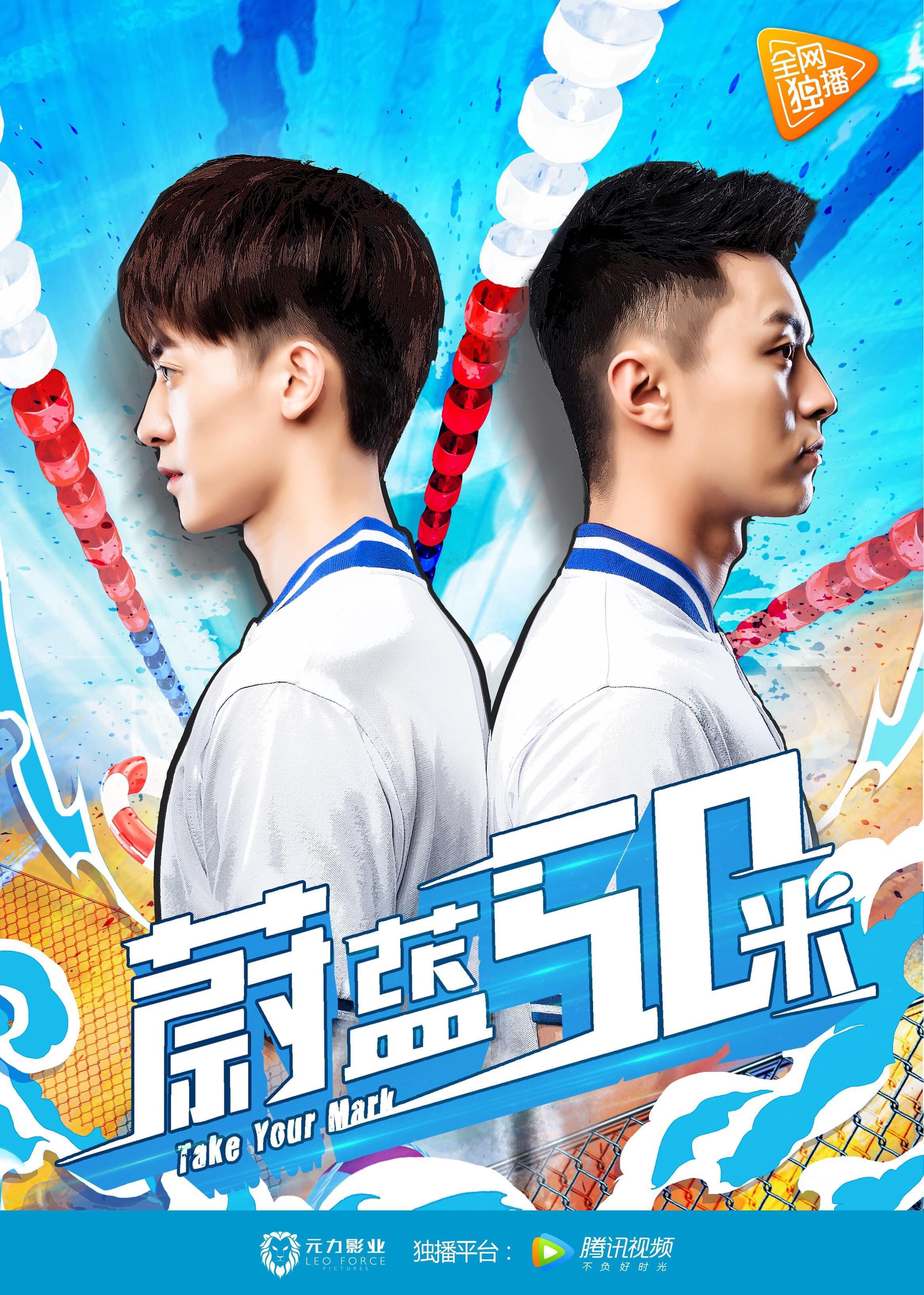 《蔚蓝50米》曝双男主海报 撕漫男神来袭霸屏今夏