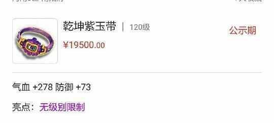梦幻西游玩家砸5000R玩军火 最后四千万竟逆袭