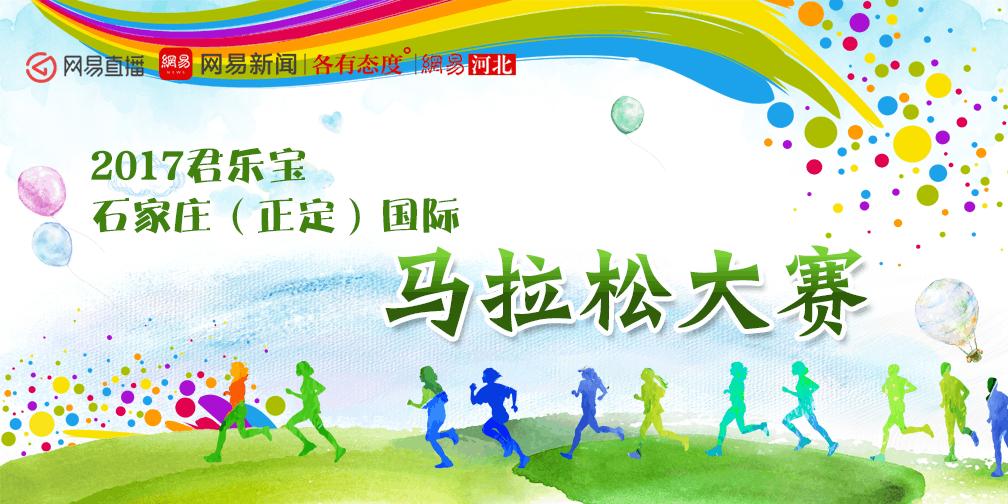 2017石家庄(正定)国际马拉松大赛