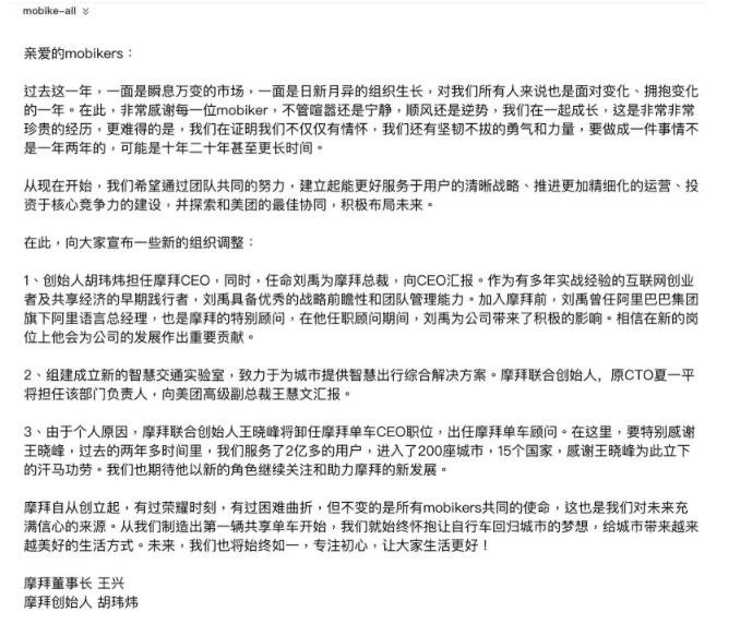 摩拜宣布最新组织调整:胡玮炜担任CEO刘禹任总裁