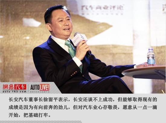 长安徐留平:对汽车业心存敬畏 团队肝胆相照
