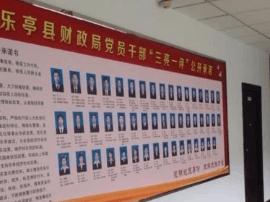 乐亭县获得唐山市农业生产发展资金唯一县(区)