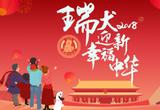 瑞犬迎新 幸福中华