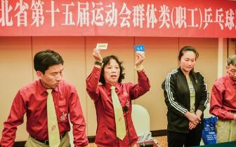 湖北省第十五届运动会群体类乒乓球比赛抽签仪式
