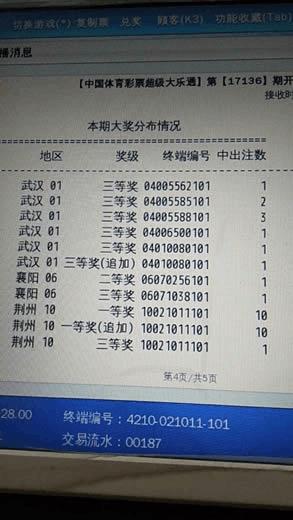 9400万!荆州一彩民独中体彩大乐透10注一等奖