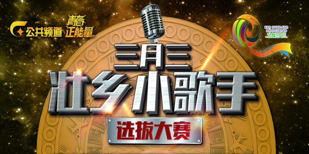 """首届""""三月三""""壮乡小歌手选拔大赛总决赛"""
