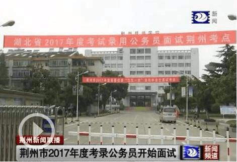 荆州市2017年度考试录用公务员开始面试