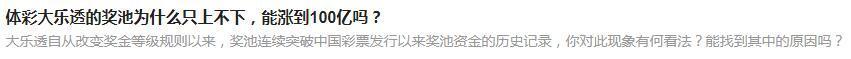 大乐透奖池涨破47亿大关 背后究竟有内幕?