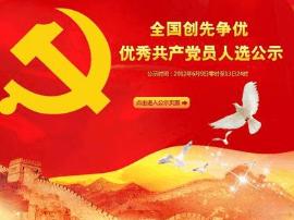 """廖俊波同志被追授""""全国优秀共产党员""""称号"""