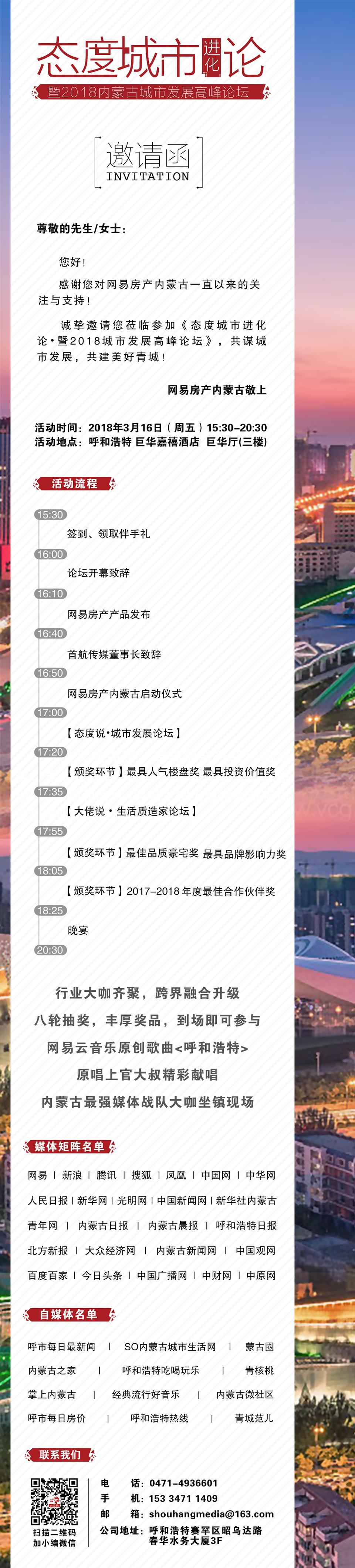 网易房产城市发展高峰论坛邀请函