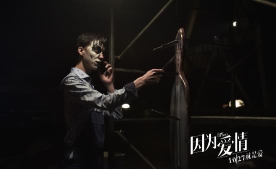 """《因为爱情》10.27公映 魏天浩""""小丑妆""""怪诞神秘"""