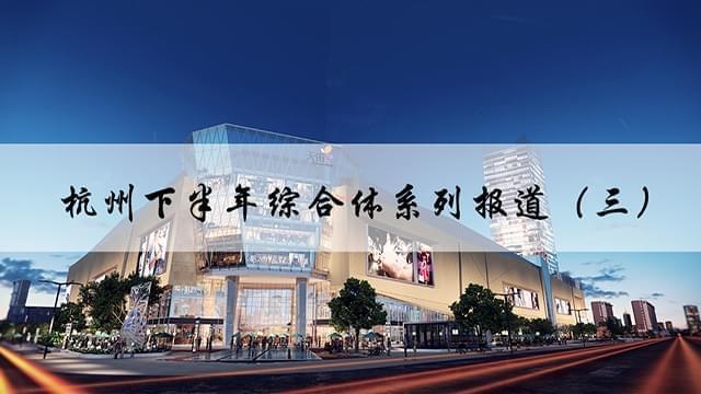 """龙湖滨江天街:""""国际滨""""终于将有像样的综合体"""