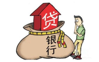 楼市泡沫防控深度拉开 国有大行新增按揭贷骤降