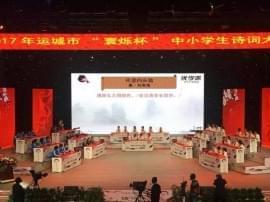 河津在运城市中小学生诗词大赛中荣获佳绩