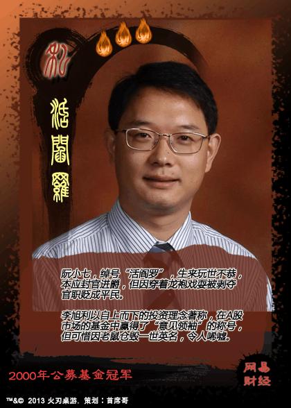 基金经理传:徐翔