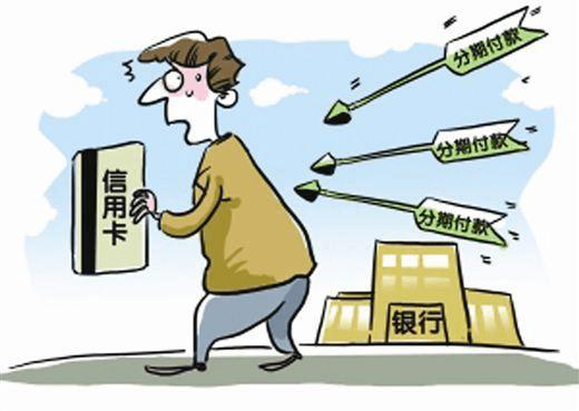 信用卡还款遇瓶颈 分期付款还是最低还款?