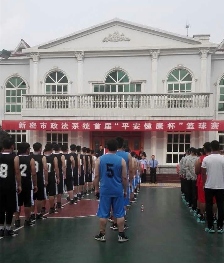 """新密市政法系统首届""""平安健康杯""""篮球赛"""