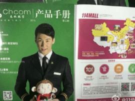 中国电信114MALL——致力于打造优质农村电商平台