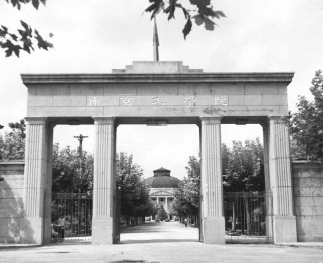 五十年代的南京工学院大门,不远处就是原国立中央大学的大礼堂/wikipedia