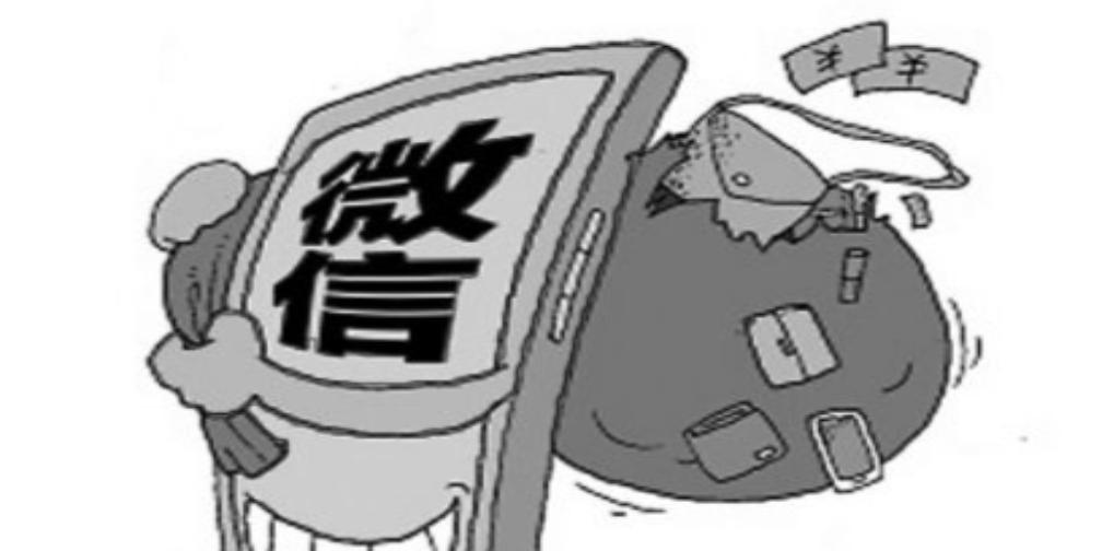 手机号借工友注册微信 2万多元不翼而飞