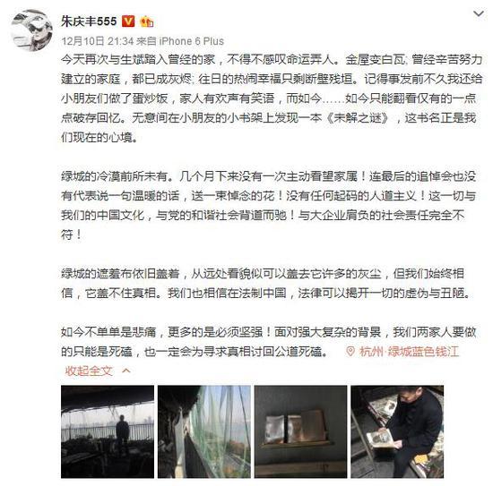杭州保姆放火案起火房屋内景首次曝光 损毁严重