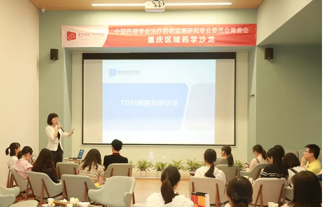 中国药理学会 青年委员会药学沙龙在重庆安琪儿医院顺利召开