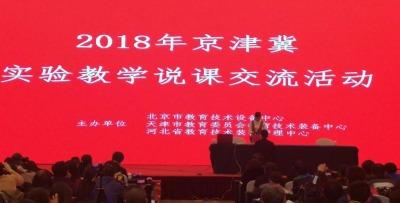 苑少梅老师参加京津冀实验教学说课活动