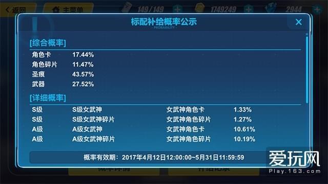 《崩坏3》公布随机抽取类概率S级女武神为1.3%