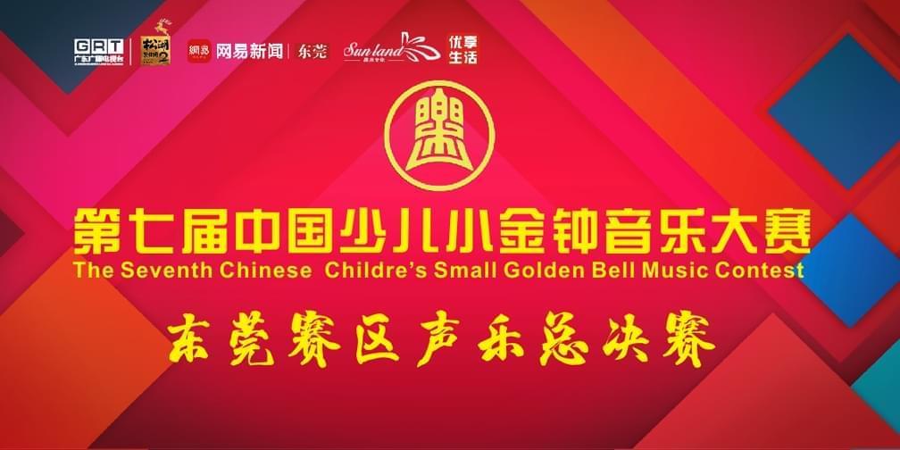 中国小金钟东莞赛区声乐总决赛启幕!