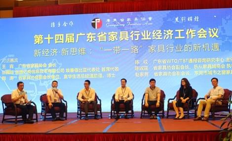 广东省家具行业经济工作会议