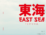 2017东海音乐节预售启动,首批阵容公布!