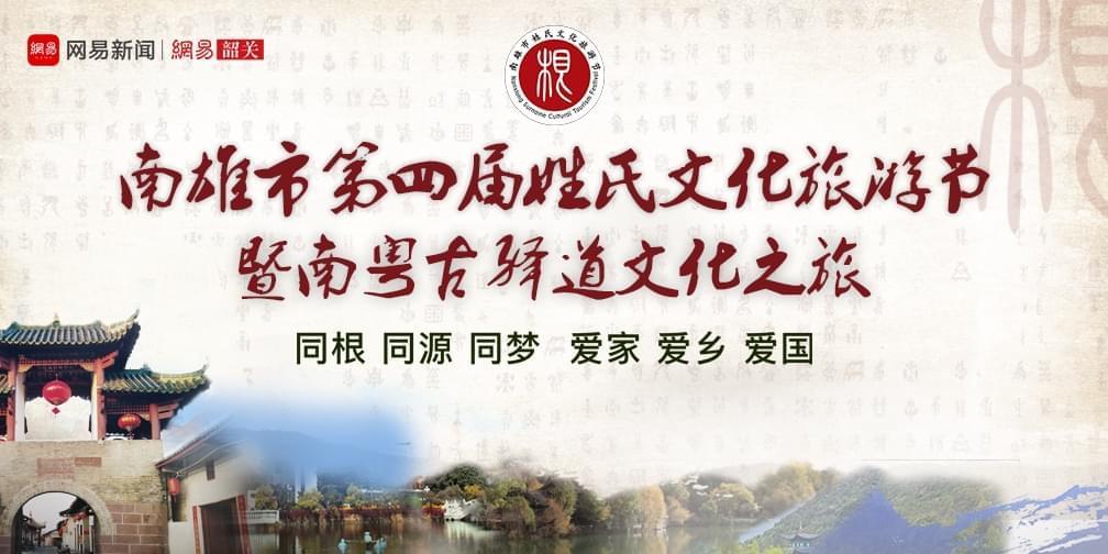 南雄市第四届姓氏文化旅游节