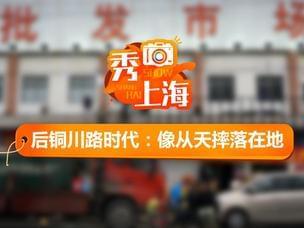 铜川路市场搬迁后 上海人去哪买水产