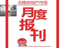 融聚月刊:8月无锡商品住宅成交均价11053元/㎡