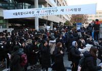 韩国高考评分结束 满分9人中8人为复读生