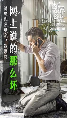 郭京飞《心理罪之城市之光》金句剧照
