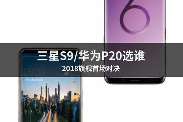 2018旗舰对决 三星S9/华为P20选谁